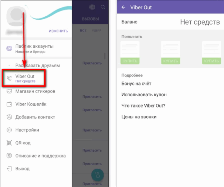 Баланс Viber Out